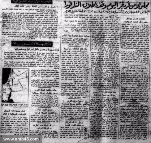 صحافة النكسة: نشوة الاحتلال والنكوص العربي
