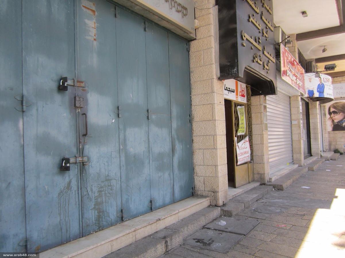 هل نجح الإضراب في الناصرة؟