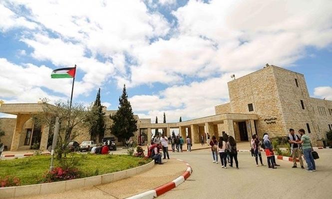 جامعة بير زيت بين أفضل 950 جامعة بالعالم