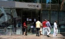 العفو الدولية تحذر من تفكك أسر خليجية بسبب مقاطعة قطر