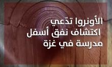 """حماس تستنكر وإسرائيل تكتفي بتعقيب """"عكاظ"""" السعودية"""
