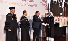 تخريج الفوج الأول من طلبة معهد الدوحة للدراسات العليا