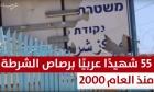 55 قتيلًا برصاص الشرطة الإسرائيلية من عام 2000