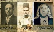"""عكا: اليوم ذكرى شهداء """"ثورة البراق"""" جمجوم وحجازي والزير"""