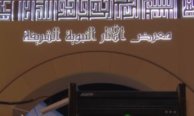 """افتتاح معرض """"الآثار النبوية الشريفة"""" في طرابلس بلبنان"""