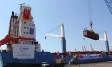 سفينة المساعدات التركية لقطاع غزة تصل معبر كرم أبو سالم