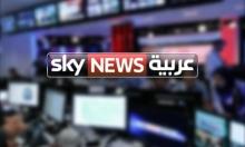 """""""سكاي نيوز عربية"""": السقوط المدوي"""