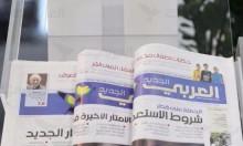 """""""العربي الجديد"""" لدول الحصار: نرفض التعدي السافر على حرية الإعلام"""