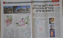 الكنيسة تبيع 500 دونم من أراضيها بالقدس لمستثمرين يهود