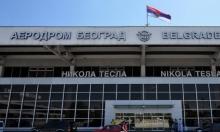 3 عربيات أجبرن على خلع الملابس للتفتيش في مطار بلغراد