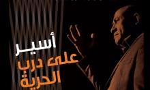 مهرجان إسناد ووداع للقيادي باسل غطاس في الرامة السبت