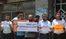 غزة: صحفيون يحتجّون على حجب مواقع إخبارية بالضفة الغربية