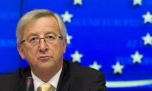 """رئيس المفوضية الأوروبية يعد بـ""""المستقبل الرقمي"""""""
