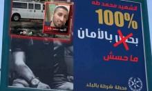حملة مضادة لمحاولة الشرطة الترويج لمراكزها في البلدات العربية