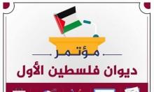 """إلغاء مؤتمر شبابي في رام الله """"لدواع أمنية"""""""