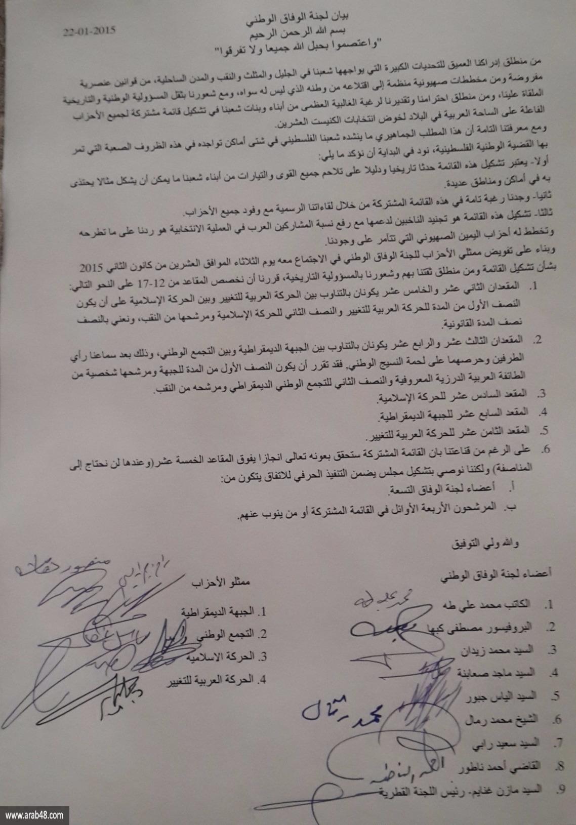"""د. مصطفى لـ""""عرب 48"""": مصلحة المشتركة تنفيذ اتفاق التناوب"""