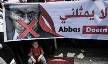 استطلاع: 62% من الفلسطينيين يريدون استقالة عباس