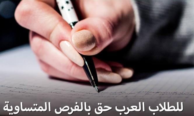 تمييز ضد الطلاب العرب المتقدمين لبجروت الإنجليزية
