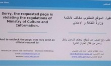 """السعودية تحجب """"عرب ٤٨"""": التطبيع لا يغطى بغربال"""