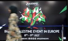 """""""معرض فلسطين"""" ينطلق في لندن رغم ضغوطات لمنعه"""