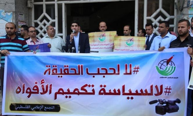حراك بغزة  يطالب بوقف الانتهاكات بحق الصحافيين