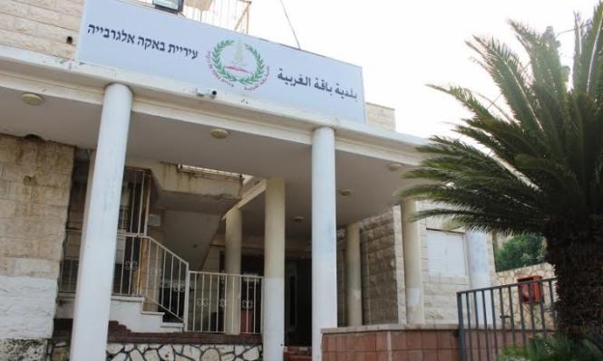 بلدية باقة الغربية: نرفض الاعتداء الذي وقع بلجنة التنظيم