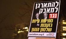 تظاهرات في عدة مدن إسرائيلية ضد الفساد