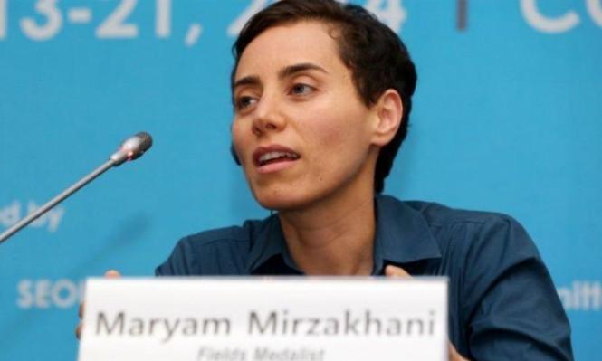 """وفاة """"نابغة"""" الرياضيات الإيرانية مريم ميرزاخاني"""