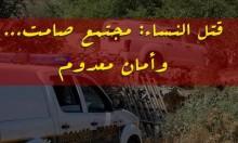 انعدام الأمان: ازدياد جرائم قتل النساء في يافا واللد والرملة