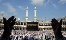 جهات حقوقية تدعو السعودية لعدم تسييس الحج