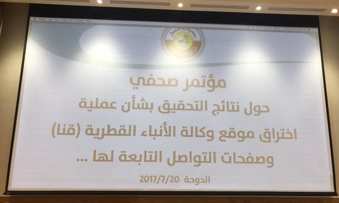 """قطر تكشف كيف تم اختراق موقع """"قنا"""""""