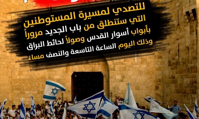 """المقدسيون يدعون للتصدي لمسيرات المستوطنين بذكرى خراب """"الهيكل"""""""