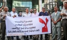 """وقفة لموظفي غزة رفضًا لـ""""التقاعد المُبكّر"""""""