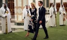 """زوج ابنة ترامب """"غير متفائل"""" في الملف الفلسطيني الإسرائيلي"""