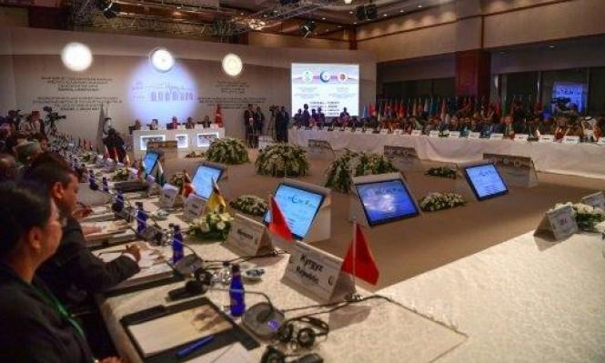 منظمة التعاون الإسلامي تبدأ جلستها في اسطنبول