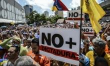 الاتحاد الأوروبي يرفض الاعتراف بالجمعية التأسيسية الفنزويلية