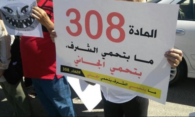 """""""قانون العار """": هناك من خططوا لجرائمهم استنادا إلى مادة 308"""