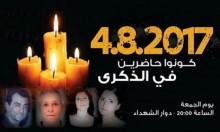 المتابعة تدعو للمشاركة في إحياء مجزرة شفاعمرو غدا الجمعة