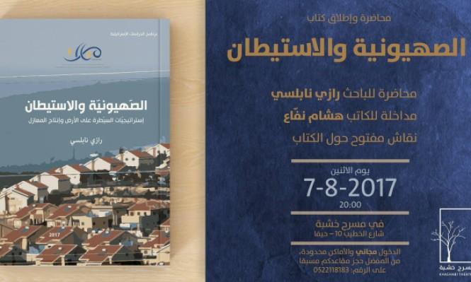 """إطلاق كتاب """"الصهيونيّة والاستيطان: استراتيجيّات السيطرة على الأرض وإنتاج المعازل"""""""