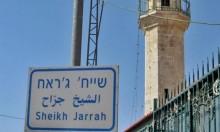 القدس: تجدد عمليات التهجير والتهويد في الشيخ جراح
