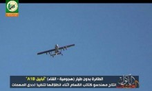 """الاحتلال """"قلق"""" من طائرات مسيّرة تصل الضفة المحتلة"""