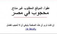الحجب في مصر يطال المواقع الحقوقية