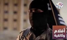 """""""ذئاب أرتيجات"""": من فرنسا إلى داعش على التلفزيون العربي"""