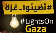 #أضيئوا_غزة