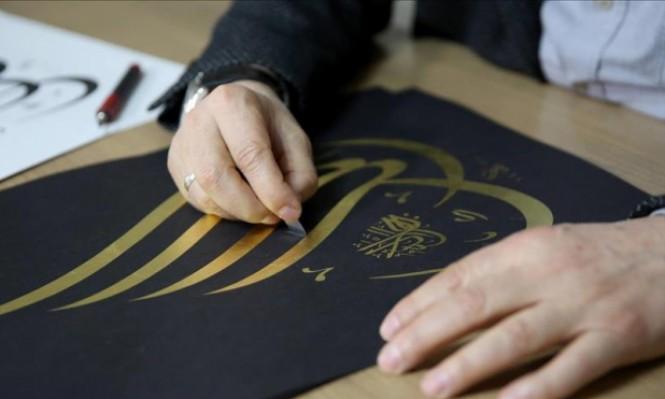 انطلاق الدورة الثالثة للملتقى الدولي لفن الخط العربي