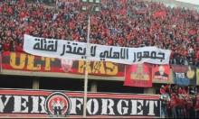 الأهلي والمصري في نهائي كأس مصر لكرة القدم