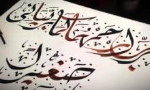 ملتقى القاهرة الدولي لفن الخط العربي