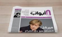 هيئة التحرير في صحيفة أبواب تتضامن مع زميلها رامي العاشق
