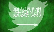 """السعودية تستدعي مغردين """"أساؤوا"""" للنظام العام"""