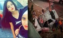 الناصرة: مصرع الشقيقتين خطيب بانقلاب سيارتهما